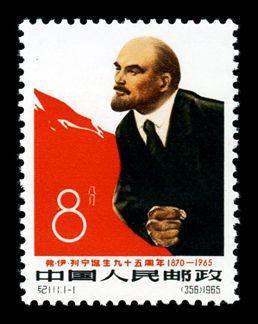 纪111 弗·伊·列宁诞生九十五周年