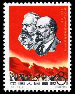 纪113 第六次社会主义国家邮电部长会议