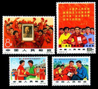 纪121 第一届亚洲新兴力量运动会