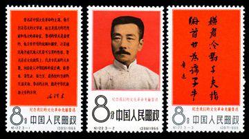 纪122 纪念我们的文化革命先驱——鲁迅