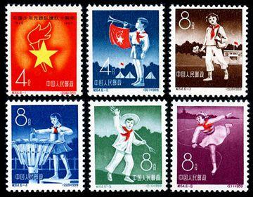 纪64 中国少年先锋队建队十周年
