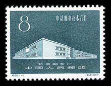纪65 中捷邮电技术合作