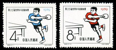 纪66 第25届世界兵乓球锦标赛