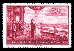 纪71 中华人民共和国成立十周年(第五组)