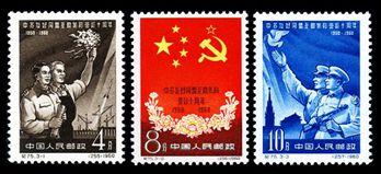 纪75 中苏友好同盟互助条约签订十周年