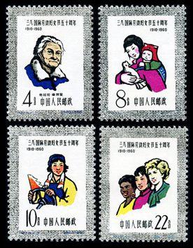 """纪76 """"三·八""""国际劳动妇女节五十周年"""