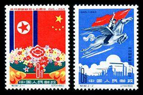 纪82 庆祝朝鲜解放十五周年