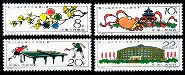 纪86 第26届世界乒乓球锦标赛