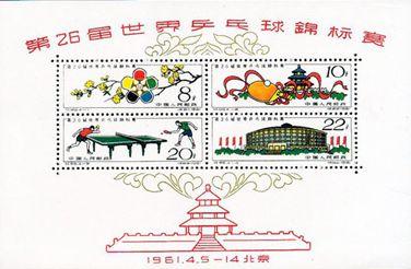 纪86M 第26届世界乒乓球锦标赛(小全张)
