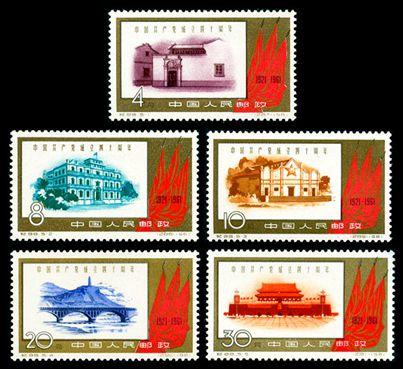 纪88 中国共产党成立四十周年