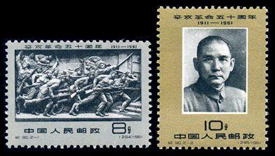 纪90 辛亥革命五十周年