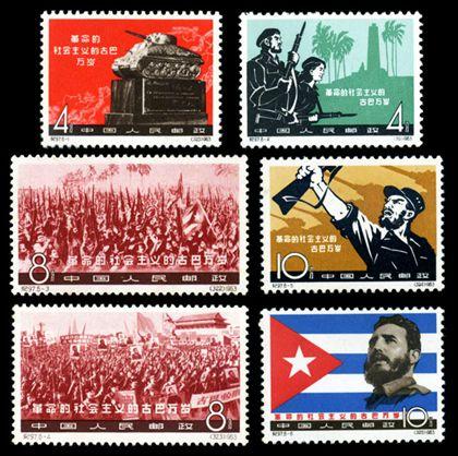 纪97 革命的社会主义的古巴万岁
