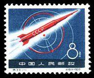 特33 苏联宇宙火箭