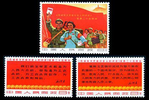 文3 《在延安文艺座谈会上的讲话》发表二十五周年