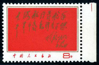 文8 大海航行靠舵手,干革命靠毛泽东思想