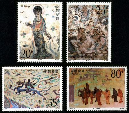 1992-11 《敦煌壁画》(第四组)特种邮票
