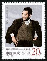 1992-15 《党的好干部–焦裕禄》纪念邮票