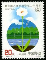 1992-6 《联合国人类环境会议二十周年》纪念邮票