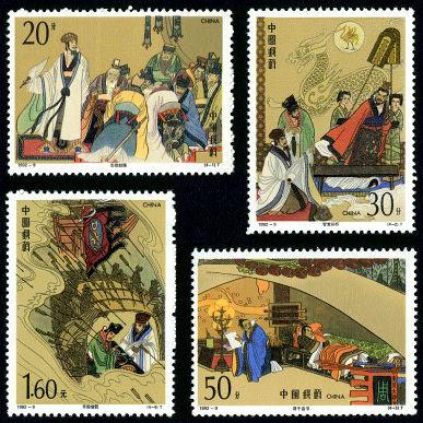 1992-9 中国古典文学名著《三国演义(第三组)》特种邮票