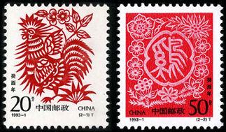 1993-1 《癸酉年-鸡》特种邮票