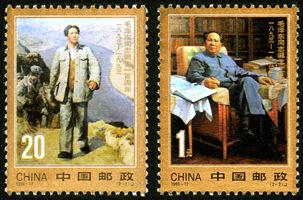 1993-17 《毛泽东同志诞生一百周年》纪念邮票