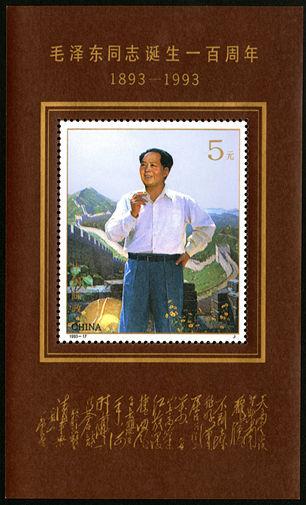 1993-17 《毛泽东同志诞生一百周年》小型张