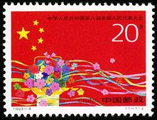 1993-4 《中华人民共和国第八届全国人民代表大会》纪念邮票