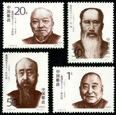 1993-8 《爱国民主人士 (一)》纪念邮票