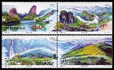 1994-13 《武夷山》特种邮票