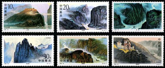 1994-18 《长江三峡》特种邮票