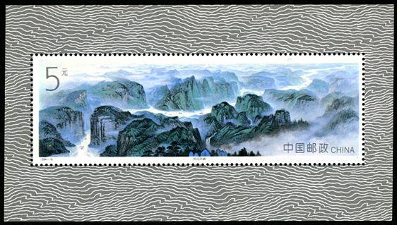 1994-18 《长江三峡》小型张