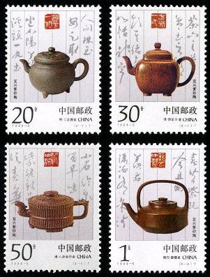 1994-5 《宜兴紫砂陶》特种邮票