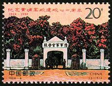 1994-6 《纪念黄埔军校建校七十周年》纪念邮票