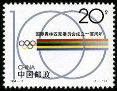 1994-7 《国际奥林匹克委员会成立一百周年》纪念邮票