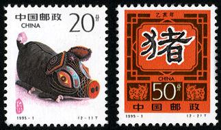 1995-1 《乙亥年-猪》特种邮票