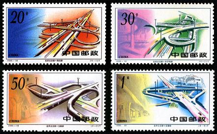 1995-10 《北京立交桥》特种邮票