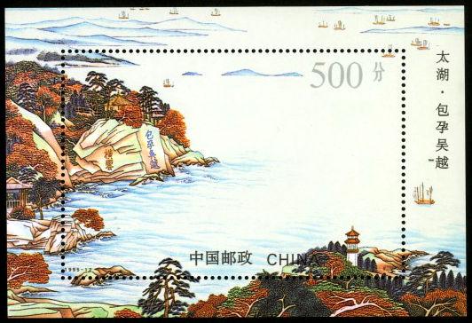1995-12 《太湖》小型张