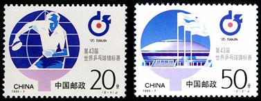 1995-7 《第43届世界乒乓球锦标赛》纪念邮票
