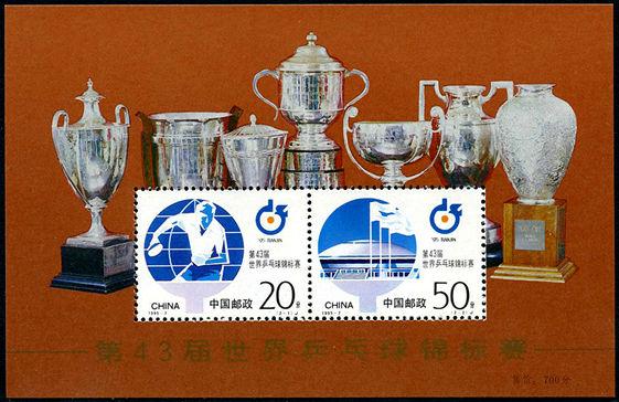 1995-7 《第43届世界乒乓球锦标赛》小全张