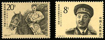 J126 贺龙同志诞生九十周年