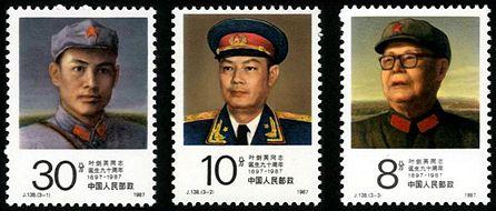 J138 叶剑英同志诞生九十周年