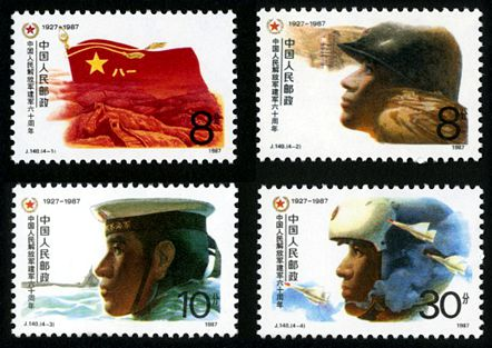 J140 中国人民解放军建军六十周年