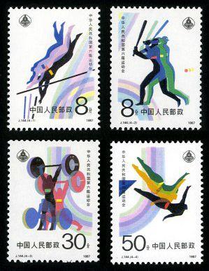 J144 中华人民共和国第六届运动会