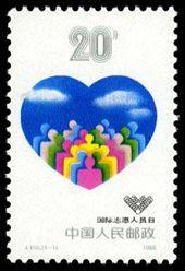 J156 国际志愿人员日