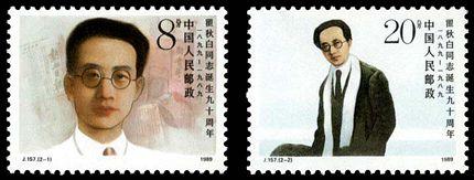 J157 瞿秋白同志诞生九十周年