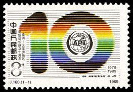 J160 亚洲-太平洋地区电信组织成立十周年