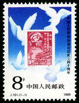 J161 中华人民共和国政治协商会议召开四十周年