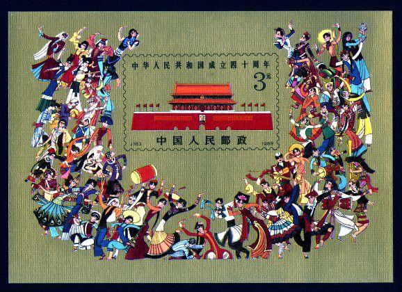J163M 中华人民共和国成立四十周年(小型张)