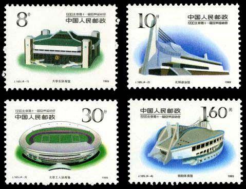 J165 1990·北京第十一届亚洲运动会(第二组)
