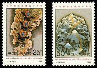 J176 和平解放西藏四十周年